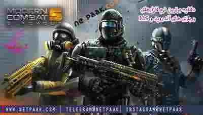 Modern Combat 5 eSports FPS 2.9.0k – بازی مدرن کامبت ۵ اندروید + مود + دیتا