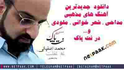 دانلود آهنگ غم غفلت از محمد اصفهانی- دانلود آهنگ در مورد امام زمان عج - آهنگ مهدوی - آهنگ مذهبی