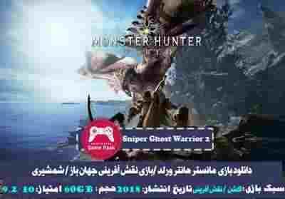 دانلود بازی Monster Hunter World - بازی نقش آفرینی - بازی شمشیری - بازی RPG شمشیری + ترینر