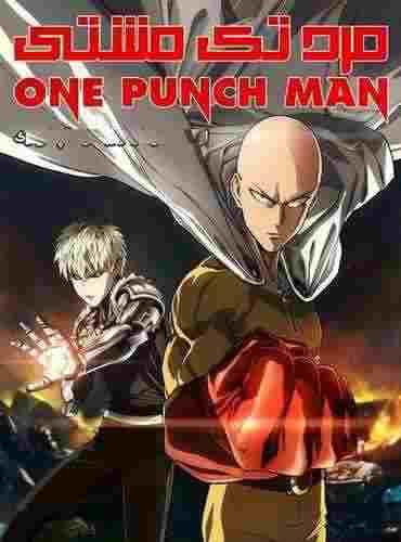 دانلود انیمیشنمرد تک مشتی One Punch Manبا دوبله فارسی