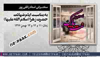 دانلود سخنرانی فضائل حضرت زهرا سلام الله علیها استاد رائفی پور