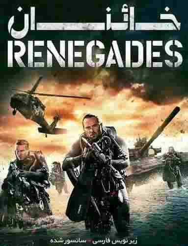 فیلمRenegades 2017 دوبله فارسی + HD 1080p , HD 720p خائنان - دانلود فیلمRenegades 2017 خائنانبا زیرنویس فارسی وکیفیت عالی