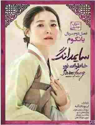 دانلود دوبله فارسی سریال Saimdang, Memoir of Colors با کیفیت عالی