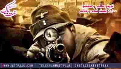 دانلود ترینر بازی Sniper Elite 1 - نسوز کننده - خون قفل - پیتزا - کد تقلب