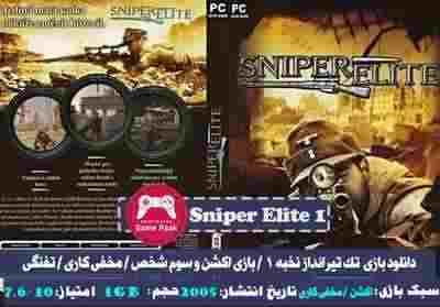 دانلود بازی Sniper Elite 1 + نسخه فشره Fitgirl , corepak + اپدیت + کرک + مالتی پلیر