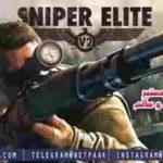 دانلود ترینر بازی Sniper Elite 2 با لینک مستقیم - کد تقلب - نسوز کننده