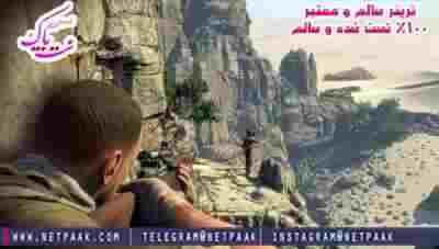 دانلود ترینر بازی Sniper Elite 3 - ترینر - نسوز کننده - کد تقلب