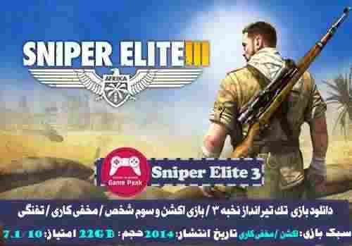 دانلود بازی Sniper Elite 3 Complete Edition - بازی اکشن - بازی مخفی کاری - بازی تک تیر انداز نخبه + ترینر