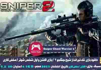 دانلود بازی Sniper Ghost Warrior 2 - بازی اکشن - بازی مخفی کاری - بازی تک تیر انداز + ترینر