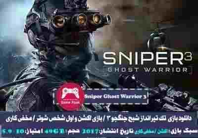 دانلود بازی Sniper Ghost Warrior 3 + اپدیت + کرک + نسخه فشره Fitgirl , corepak + مالتی پلیر + pc