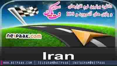 Sygic GPS v17.3.13 سایجیک اندروید + نقشه جدید ایران + سالم