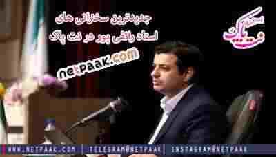 دانلود سخنرانی تصویری یکصدمین سالگرد هولوکاست ایرانی استاد رائفی پور - جدیدترین سخنرانی تصویری