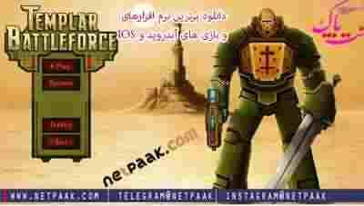 Templar Battleforce v2.6.47 Full بازی نقش آفرینی تمپلر باتلفورس