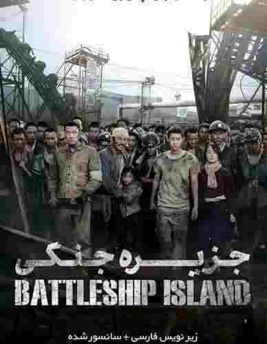فیلمThe Battleship Island 2017 + دوبله فارسی و زیرنویس فارسی HD - دانلود ف