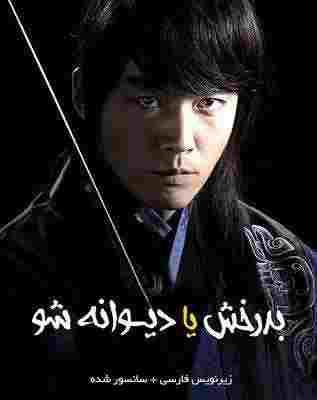 سریالShine or Go Crazy دوبله فارسی - فصل 1 و 2 - بدرخش یا دیوانه شو 1080 ,720