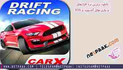 CarX Drift Racing v1.10.1 + Mod - بازی موبایل مسابقات دریفت