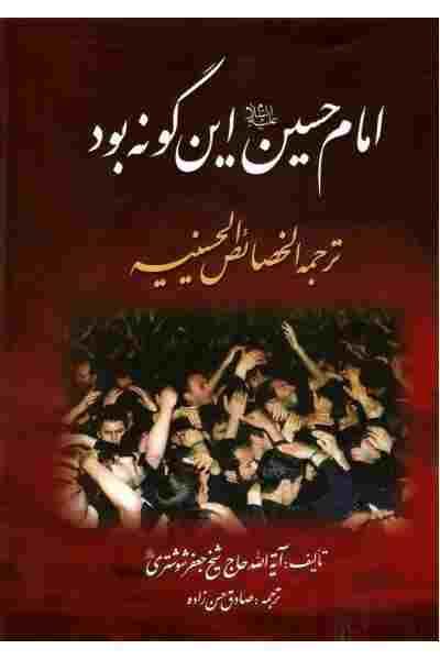 دانلود نرم افزار و کتاب خصائص الحسینیه+لینک مستقیم