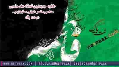 دانلود آهنگ حسرت از حامد جلیلی - اهنگ ویژه شهادت حضرت زهرا - اهنگ مذهبی - اهنگ انقلابی