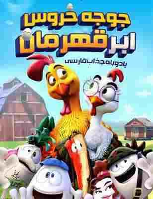 دانلود انیمیشنجوجه خروس ابرقهرمانبا دوبله فارسی وکیفیت HD