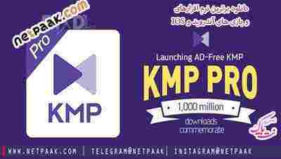 KMPlayer (HD Video,Media,Free) 3.0.16 – کی ام پلیر اندروید + IOS + Pro