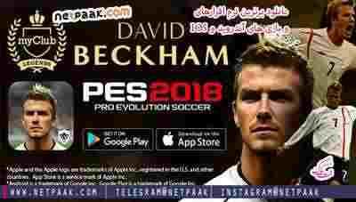 PES 2018 v2.2.0 دانلود بازی فوتبال پی اس 2018 + دیتا + IOS