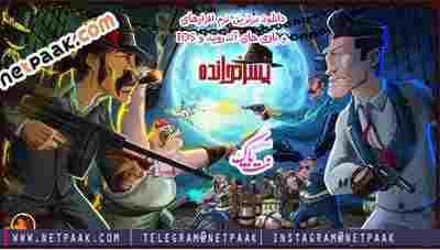 Pesar Khande 1.4.3 بازی ایرانی پسر خوانده برای اندروید