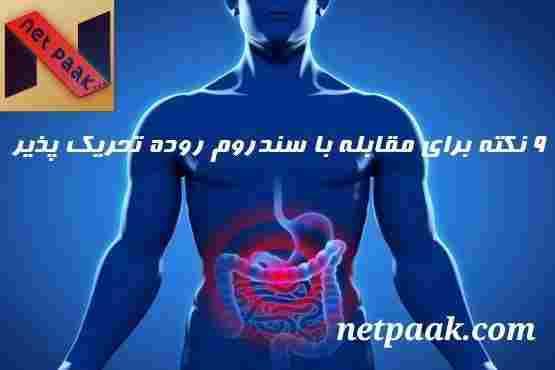 درمان قطعی سندروم روده تحریک پذیر +ویدئو