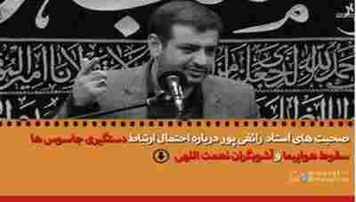صحبت های استاد رائفی پور درباره احتمال ارتباط دستگیری جاسوس ها و سقوط هواپیما و آشوبگران نعمت اللهی