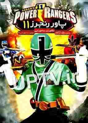 دانلود انیمیشن پاور رنجرز – قسمت 11 تکاوران سامورایی – دوبله فارسی Power rangers