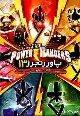 دانلودانیمیشن پاور رنجرز – قسمت 13 تکاوران سامورایی – دوبله فارسی Power rangers
