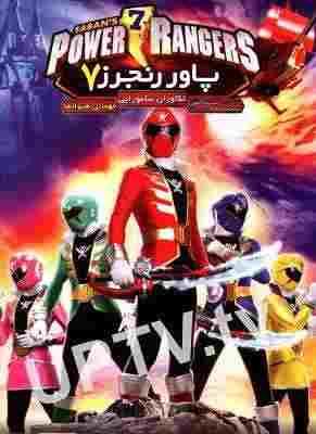 دانلود انیمیشن پاور رنجرز - قسمت 7 تکاوران سامورایی - دوبله فارسی Power rangers