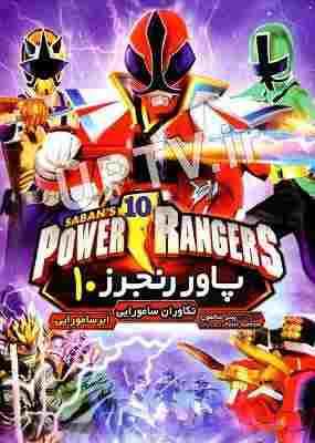 دانلود انیمیشن پاور رنجرز – قسمت 10 تکاوران سامورایی – دوبله فارسی Power rangers