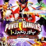 دانلودانیمیشن پاور رنجرز – قسمت 10 تکاوران سامورایی – دوبله فارسی Power rangers