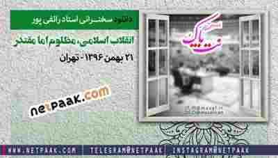دانلود سخنرانی انقلاب اسلامی مظلوم اما مقتدر استاد رائفی پور - سخنرانی جدید - سخنرانی 96