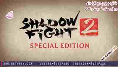 Shadow Fight 2 – بازی مبارزه سایه 2 اندروید + مود+ special edtion