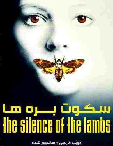 دانلود فیلمThe Silence of the Lambs 1991 سکوت بره ها