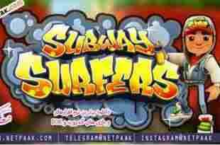 Subway Surfers v1.83.0 دانلود بازی دونده مترو + مود اندروید + Ios