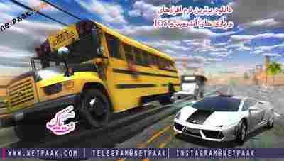 Traffic Racer 2.5 – بازی اتومبیلرانی در اتوبان پر ترافیک ،ترافیک ریسر اندروید + IOS