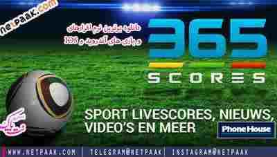 ۳۶۵Scores: Sports Scores Live 5.1.3 – نمایش زنده نتایج فوتبال اندروید و آیفون