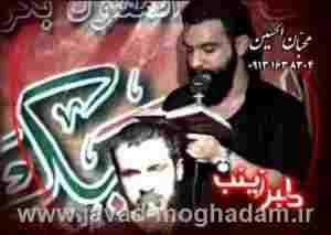 شور ترکیبی حاج مهدی کمانی و کربلایی جواد مقدم+ویدئو