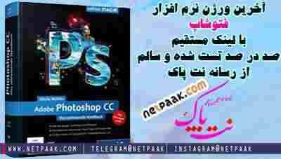 دانلود فتوشاپ - دانلود نرم افزار ویرایش حرفه ای عکس برای کامپیوتر - دانلود نرم افزار برای ایجاد تغییرات در عکس - دانلود برنامه فتوشاپ Adobe Photoshop CC