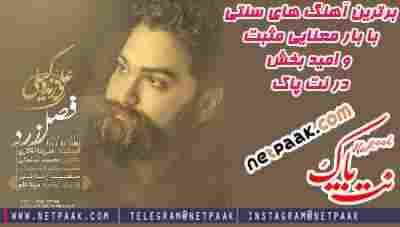 دانلود آهنگ گردش فروردین از علی زند وکیلی - دانلود آهنگ سنتی علی زند وکیلی
