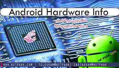 Droid Hardware Info v1.2.1 دانلود نرم افزار نمایش اطلاعات سخت افزاری اندروید