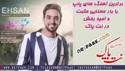 دانلود آهنگ عشق ایده آل از احسان شریفی مقدم - دانلود آهنگ عاشقانه احسان شریفی مقدم - آهنگ شاد عاشقانه