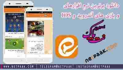 دانلود اخرین نسخه ایتا برای آندروید با لینک مستقیم - دانلود پیام رسان ای گپ - دانلود Eitaa Android