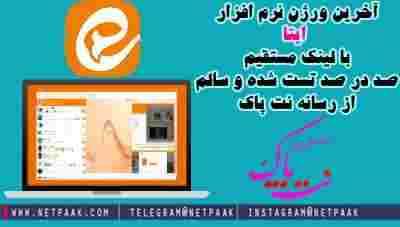 دانلود اخرین نسخه ایتا برای کامپیوتر با لینک مستقیم - دانلود پیام رسان ایتا - دانلود Eitaa PC 1.0.6