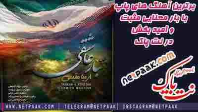 دانلود آهنگ تبار عاشقی از ارمیا مقیمی - دانلود آهنگ ارزشی ارمیا مقیمی - آهنگ در مورد ایران