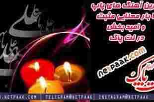 دانلود آهنگ امیر خیبر از سیدحمزه موسوی - دانلود آهنگ در مورد حضرت علی علیه السلام
