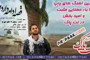 دانلود آهنگ قصه ادامه دارد 2 از سیدحمزه موسوی - دانلود آهنگ در مورد شهدا و رزمندگان دفاع مقدس ، انقلابی و مذهبی سیدحمزه موسوی