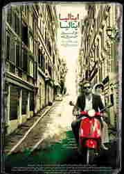 دانلود فیلم ایتالیا ایتالیا Italy Italy - رایگان با کیفیت FULL HD دانلود رایگان فیلم ایتالیا ایتالیا -دانلود رایگان ایتالیا ایتالیادانلود رایگان فیلم ایرانی ایتالیا ایتالیا